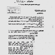 Decree 11180: Distribution of the proceeds of the Lebanese Independent Municipal Fund for 2012