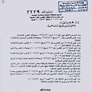 Decree 2339: Distribution of mobile telephone revenues to municipalities from 2010 to 2014